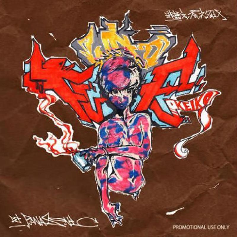 DJ PANASONIC / Fu Who Fu Vol.1 [CD-R]