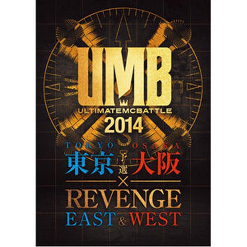 ULTIMATE MC BATTLE / 2014 東京・大阪予選×EAST&WEST REVENGE [DVD]