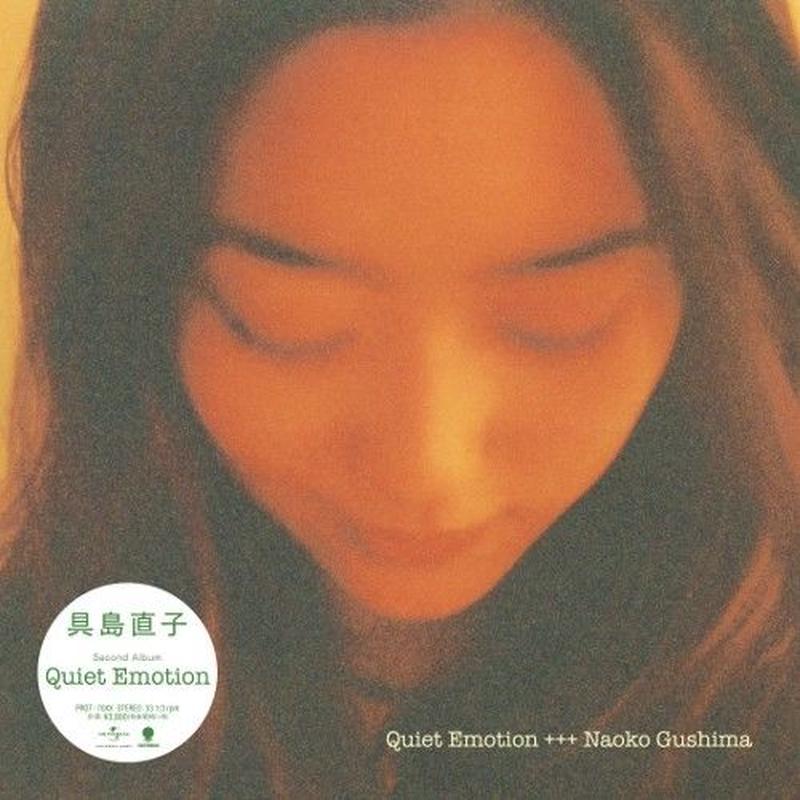 具島直子 / Quiet Emotion [LP]