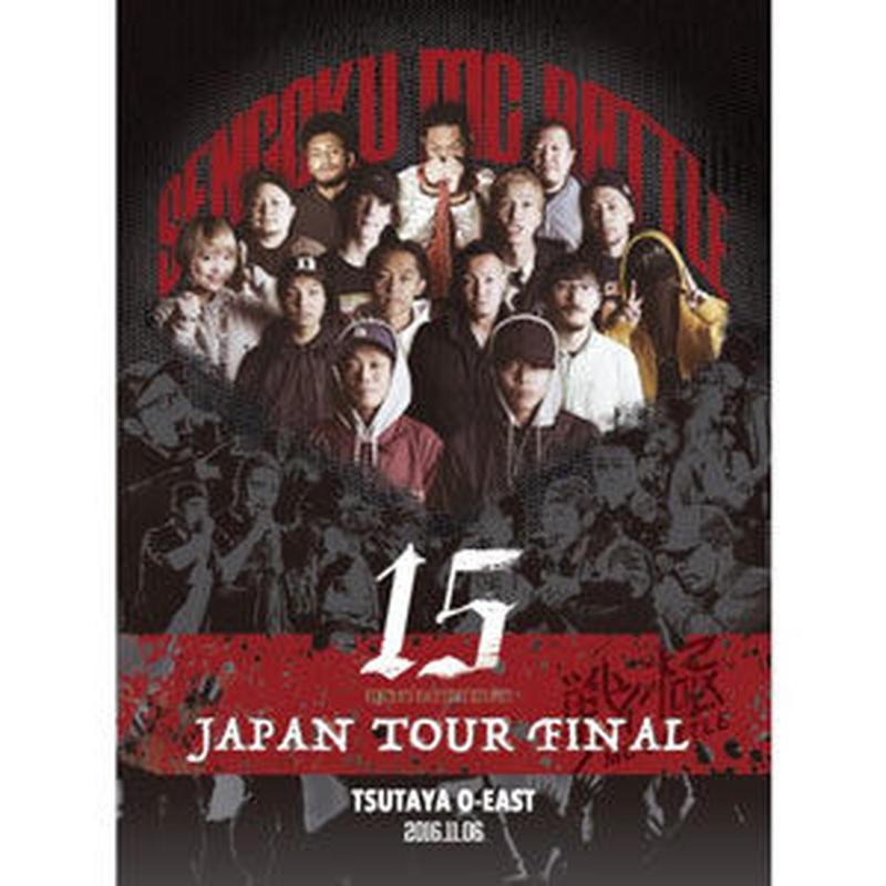 戦極MCBATTLE / 第15章 本選 JAPAN TOUR FINAL 2016.11.06 完全収録DVD [DVD]