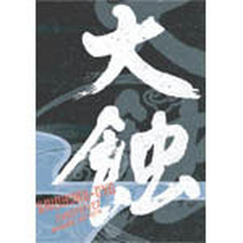 大蝕 / @CLUB CITTA 2007.7.27 [DVD]