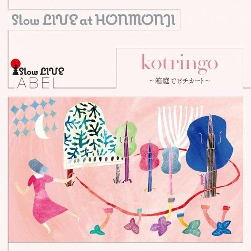 コトリンゴ / Slow LIVE at HONMONJI~箱庭でピチカート~ [LP]