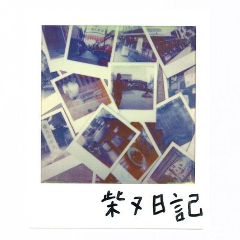 ZORN / 柴又日記 [CD+DVD] 【限定盤】