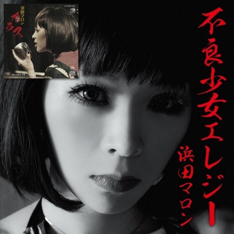 浜田マロン / 不良少女エレジー DX [LP+7INCH]
