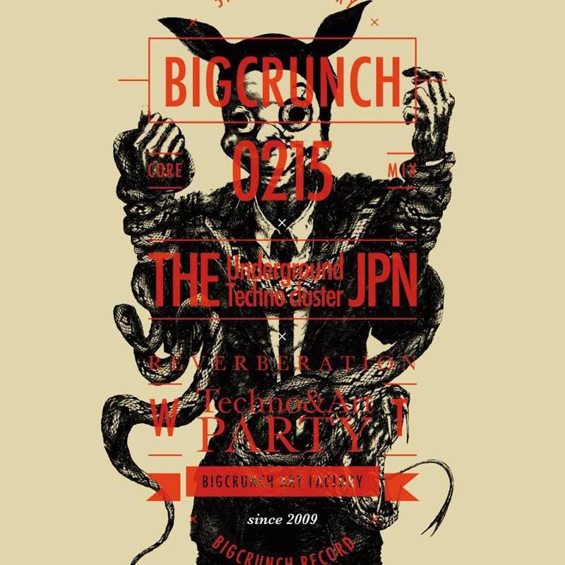 BIG CRUNCH STICKER 002