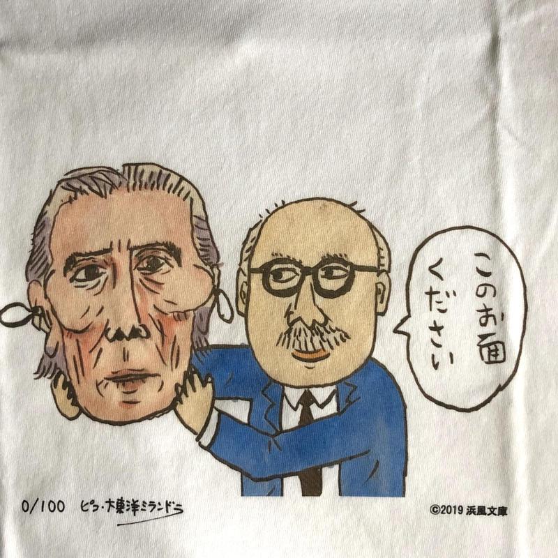 ピコ・大東洋ミランドラ 藤枝静男・小川国夫 Tシャツ 限定100枚 浜風文庫オリジナル