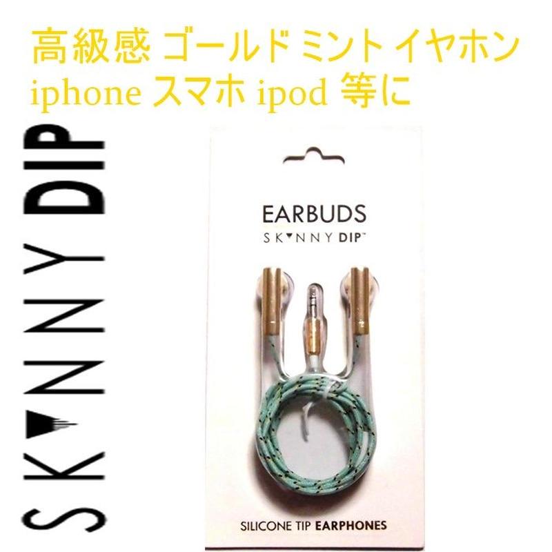 skinnydip スキニーディップ ロンドン ハイセンス イヤホン ゴールド ミント イヤフォン iphone ipod 等 3.5mm かわいいイヤホン おすすめ 高音質 海外 ブランド
