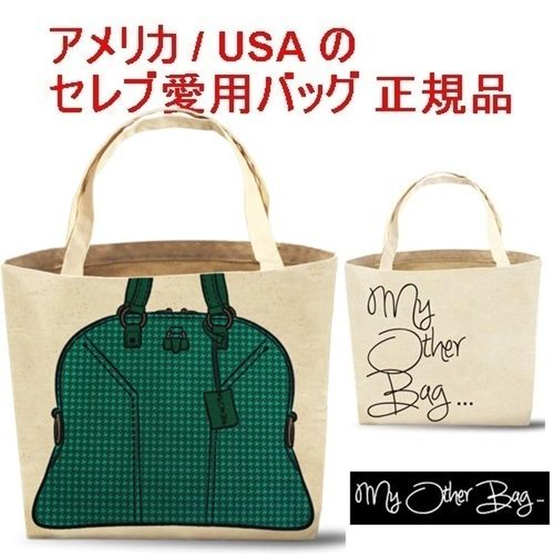 My Other Bag マイアザーバッグ アメリカ の トートバッグ KATE GREEN HOUNDSTOOTH bag 千鳥 ハウンドトゥース グリーン エコバッグ キャンバス 海外 ブランド