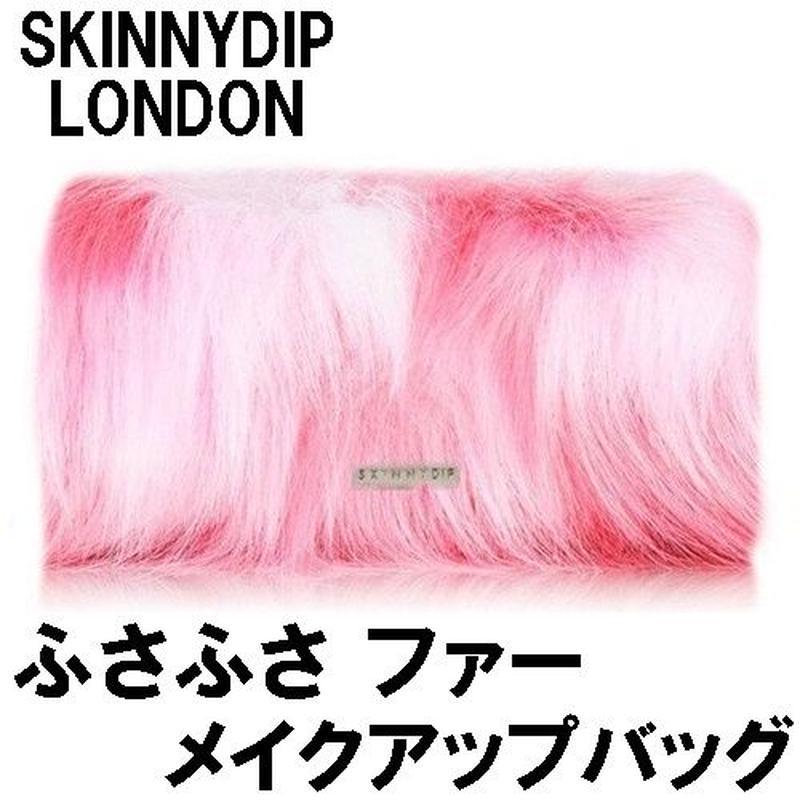 skinnydip ロンドンの美しいグラデーションファーのかわいいミニバッグ メイクアップバッグ お洒落なバック 小物入れ 海外ブランド