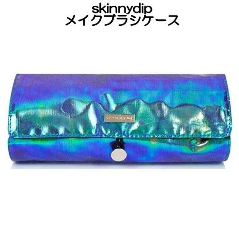skinnydip スキニーディップ メイクブラシケース メイクブラシ ケースのみ ケース単品 筒型 巻き 化粧ブラシ 化粧筆ケース