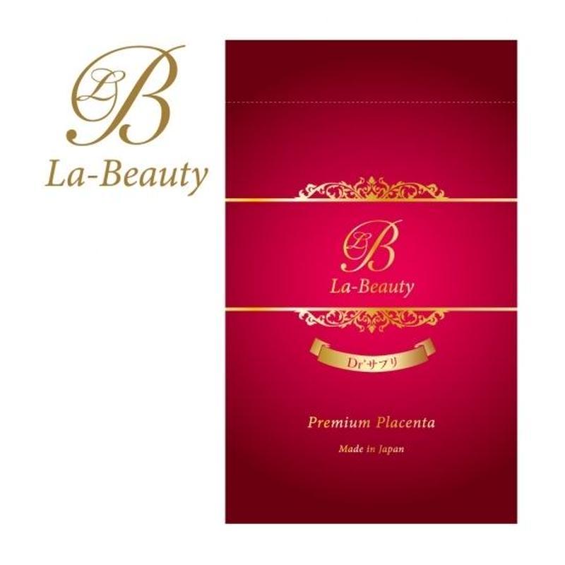 生プラセンタ「La-Beauty」1日1カプセル30日分