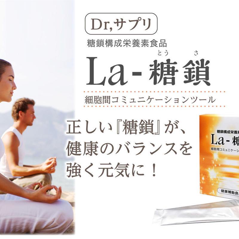 糖鎖栄養素「La-糖鎖」 1日1包 30日分