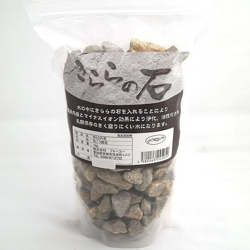 きららの石(1kg)