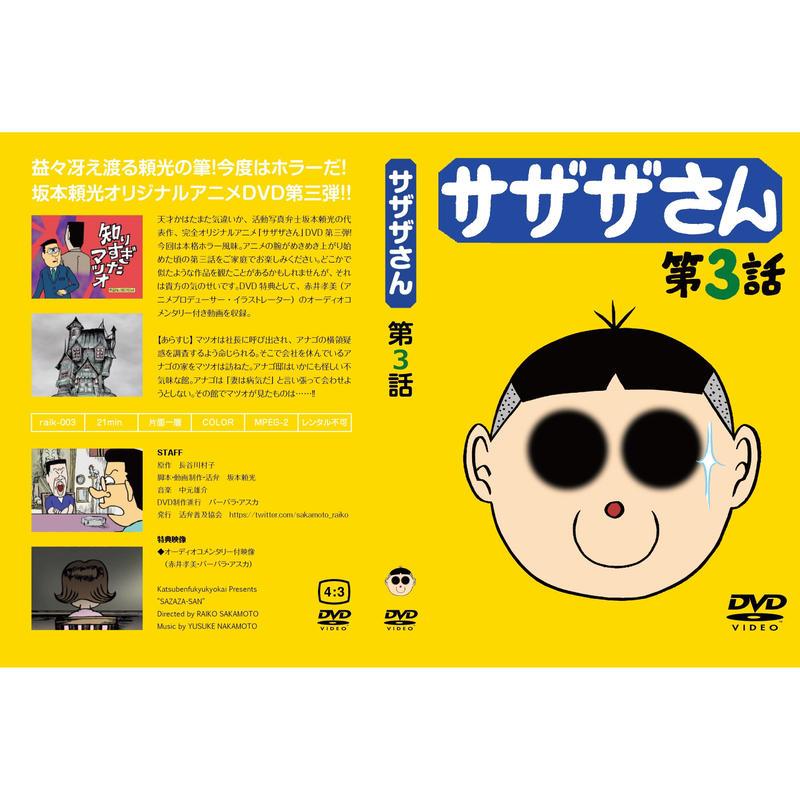 DVD「サザザさん 第3話」 【5/30より発送予定】