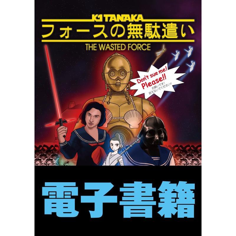 電子書籍版『フォースの無駄遣い』田中圭一