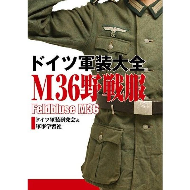 ドイツ軍装大全 M36野戦服