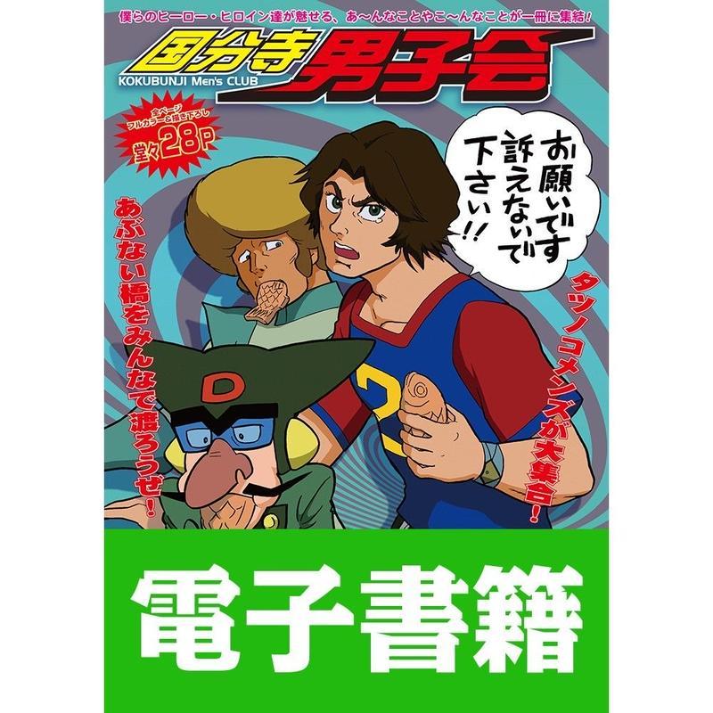 電子書籍版『国分寺男子会』田中圭一