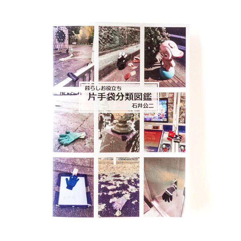 「暮らしお役立ち 片手袋分類図鑑」石井公二