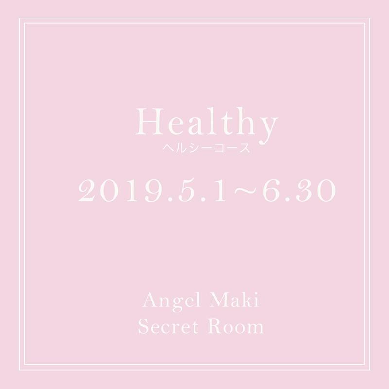 「ヘルシーコース」Angel maki secret room
