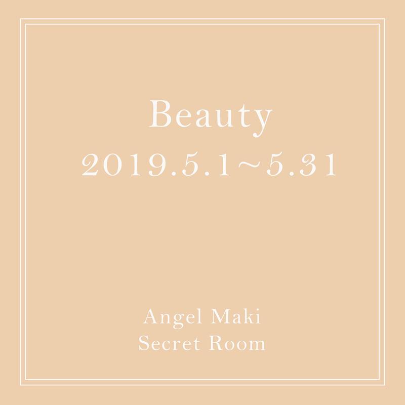 「ビューティーコース」Angel maki secret room