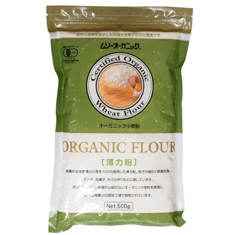 オーガニック小麦粉 薄力粉