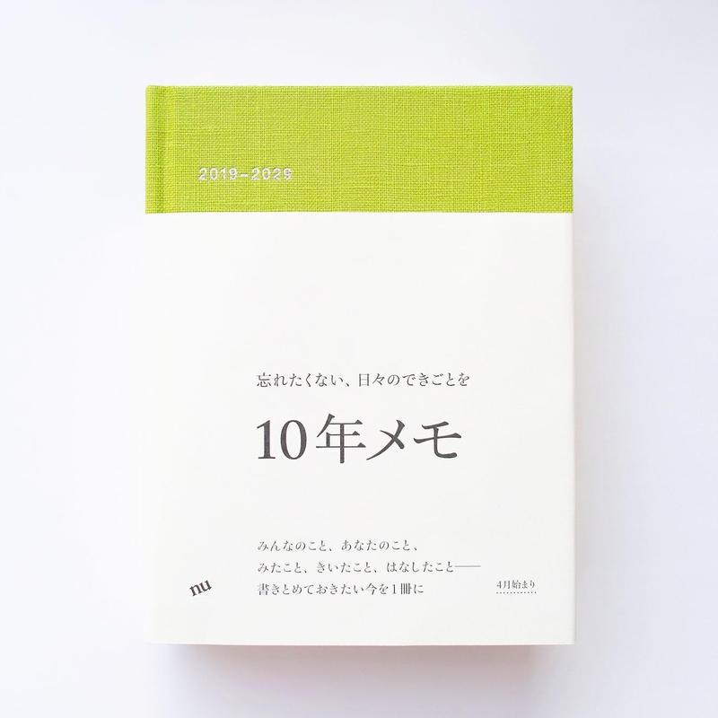 10年メモ2019-2029