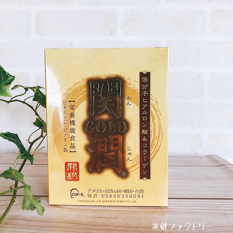 関潤GOLD(かんじゅんゴールド)