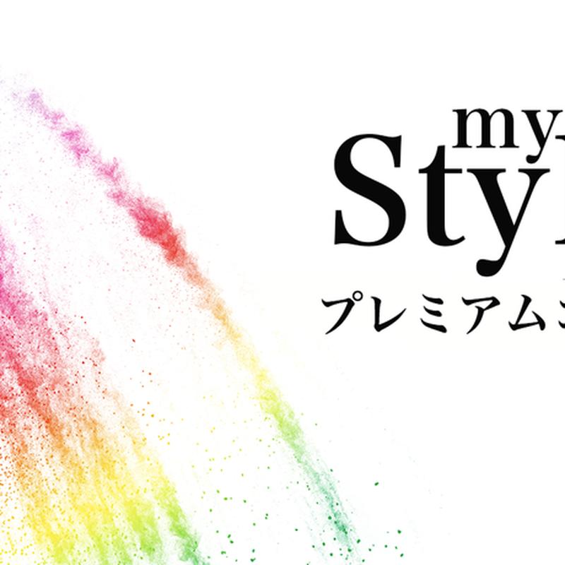 My Styleプレミアムコース