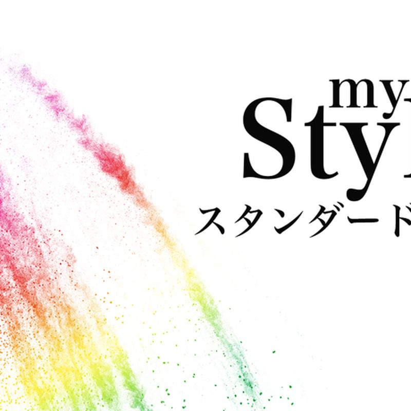 My Styleスタンダードコース
