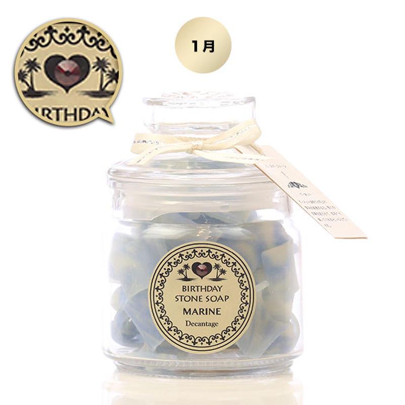 【1月:ガーネット】BIRTHDAY STONE SOAP MARINE (プルメリアの香り)¥5,000+税