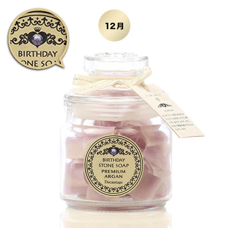 【12月:タンザナイト】BIRTHDAY STONE SOAP PREMIUM ARGAN (ラズベリーの香り)¥5,000+税