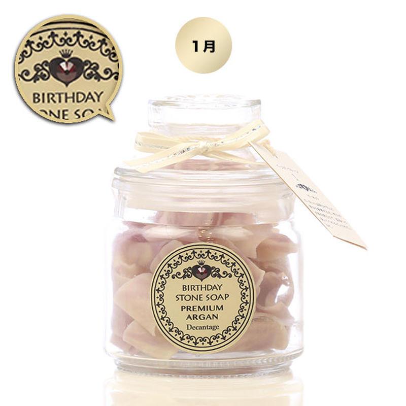 【1月:ガーネット】BIRTHDAY STONE SOAP PREMIUM ARGAN(ラズベリーの香り) ¥5,000+税