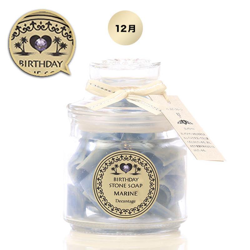 【12月:タンザナイト】BIRTHDAY STONE SOAP MARINE(プルメリアの香り) ¥5,000+税