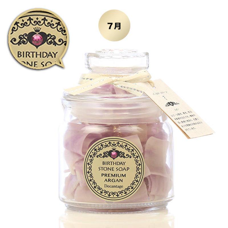 【7月:ルビー】BIRTHDAY STONE SOAP PREMIUM ARGAN (ラズベリーの香り)¥5,000+税