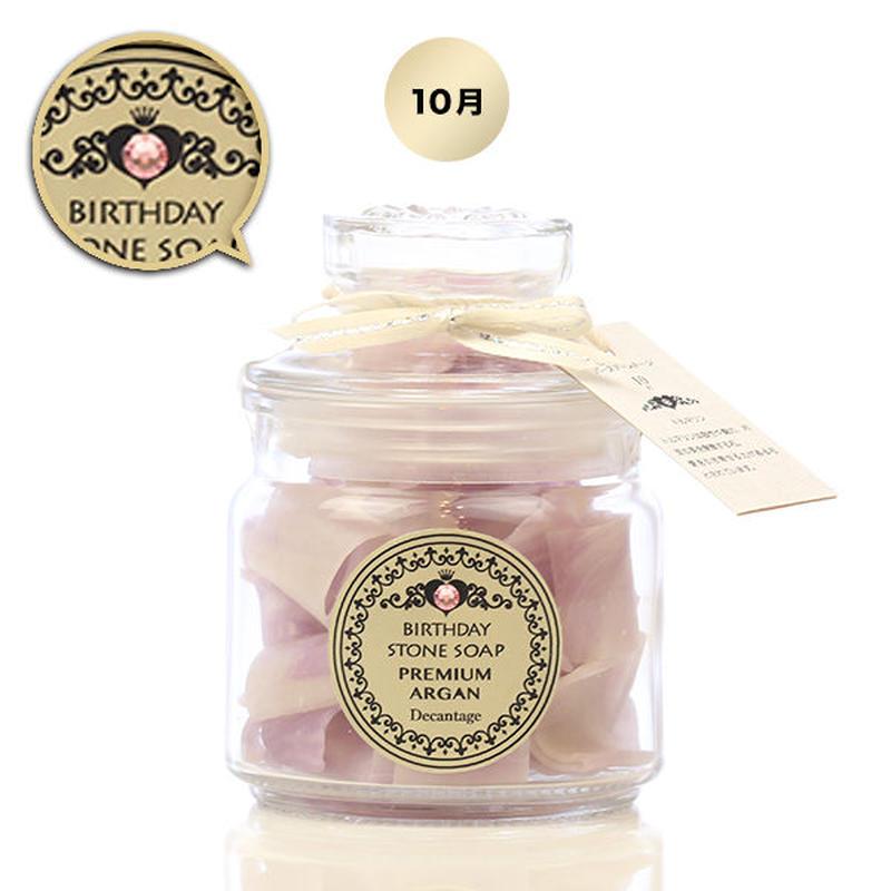 【10月:トルマリン】BIRTHDAY STONE SOAP PREMIUM ARGAN (ラズベリーの香り)¥5,000+税