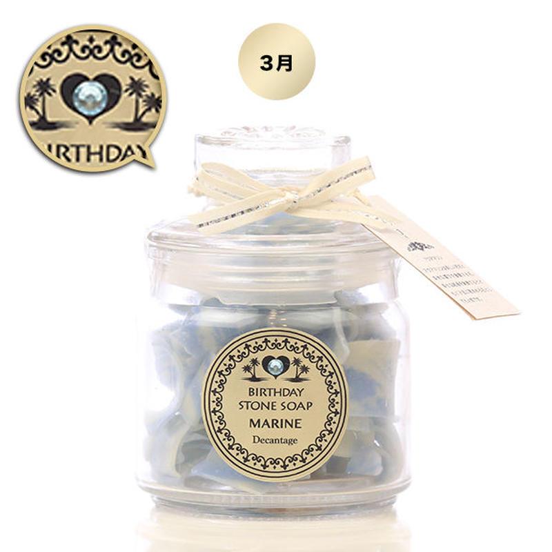 【3月:アクアマリン】BIRTHDAY STONE SOAP MARINE(プルメリアの香り) ¥5,000+税