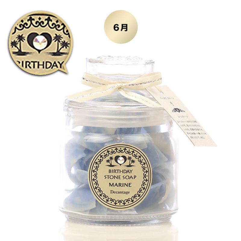 【6月:ムーンストーン】BIRTHDAY STONE SOAP MARINE(プルメリアの香り) ¥5,000+税