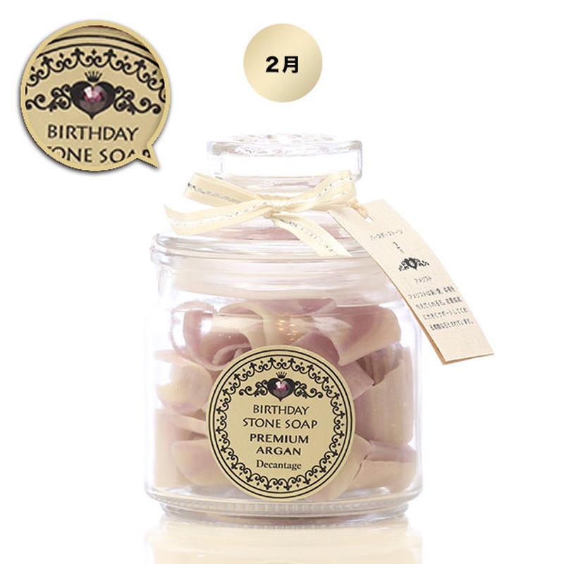【2月:アメジスト】BIRTHDAY STONE SOAP PREMIUM ARGAN(ラズベリーの香り) ¥5,000+税