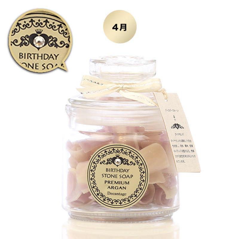 【4月:ダイヤモンド】BIRTHDAY STONE SOAP PREMIUM ARGAN (ラズベリーの香り)¥5,000+税