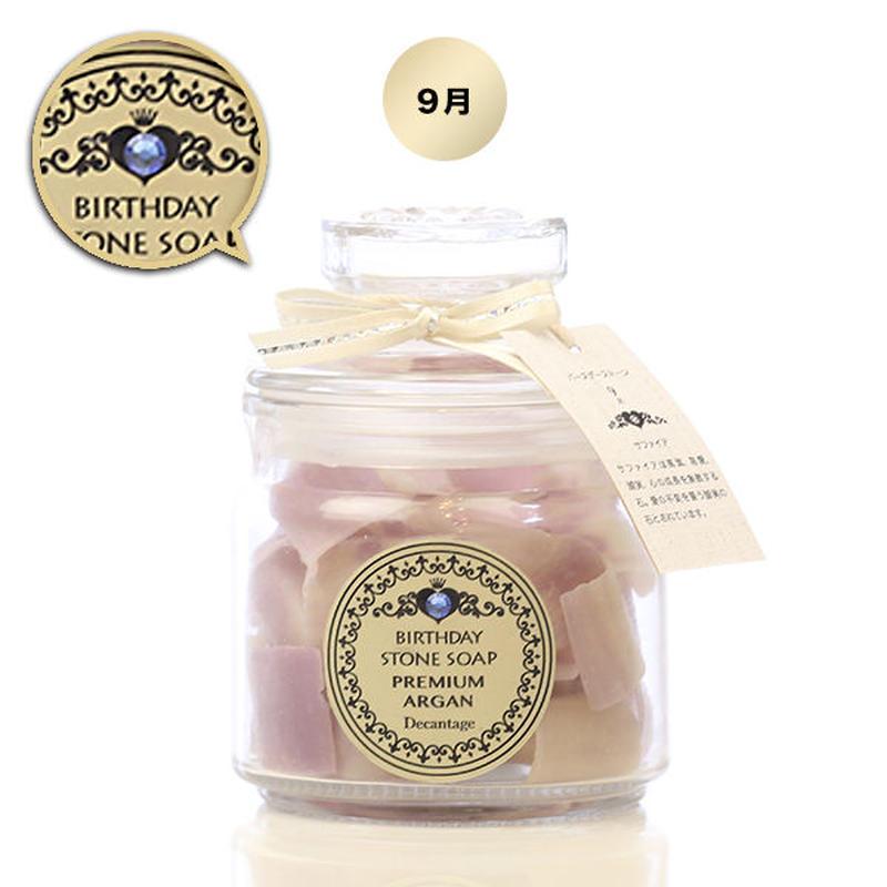 【9月:サファイア】BIRTHDAY STONE SOAP PREMIUM ARGAN(ラズベリーの香り) ¥5,000+税