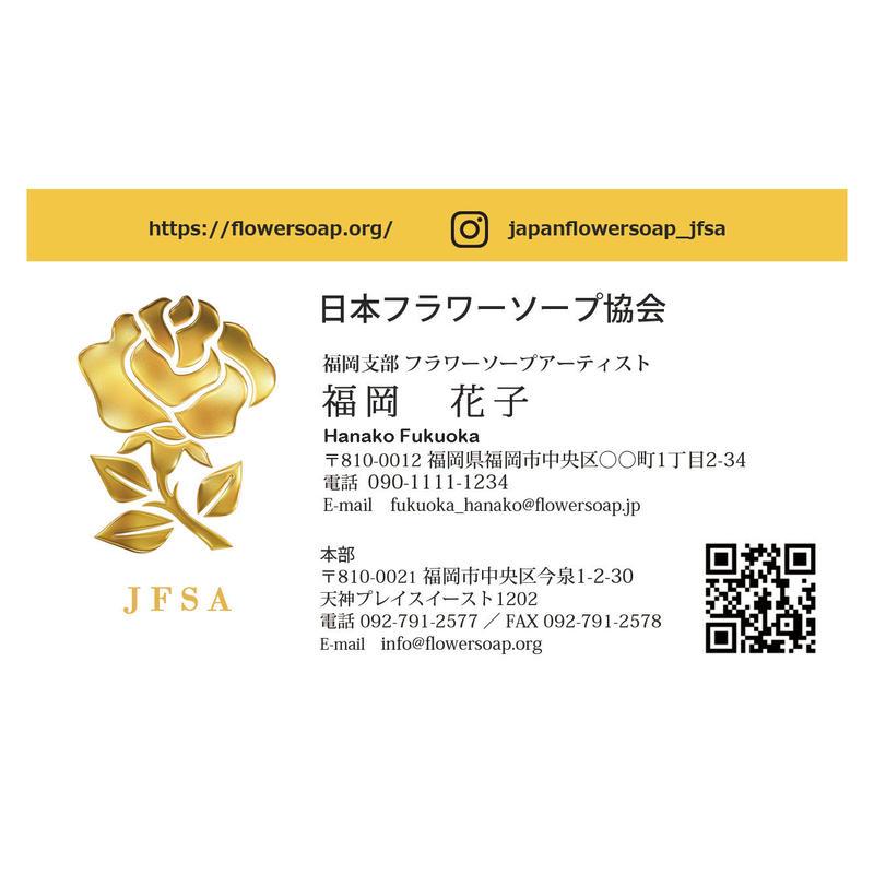 【日本フラワーソープ協会】協会名刺 100枚