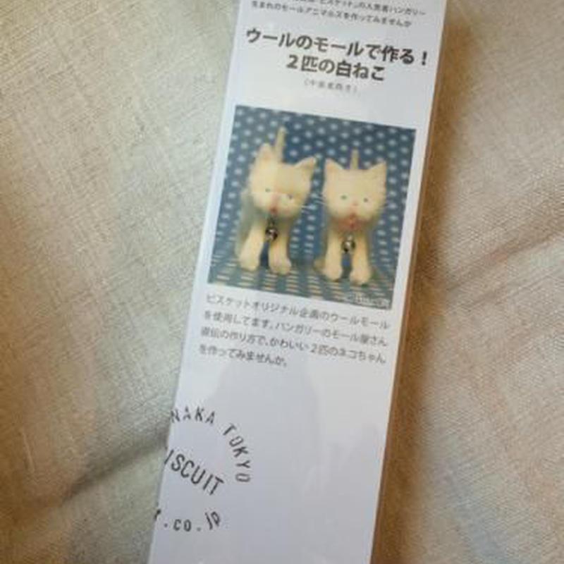 手作りモールキット「2匹の白ねこ」