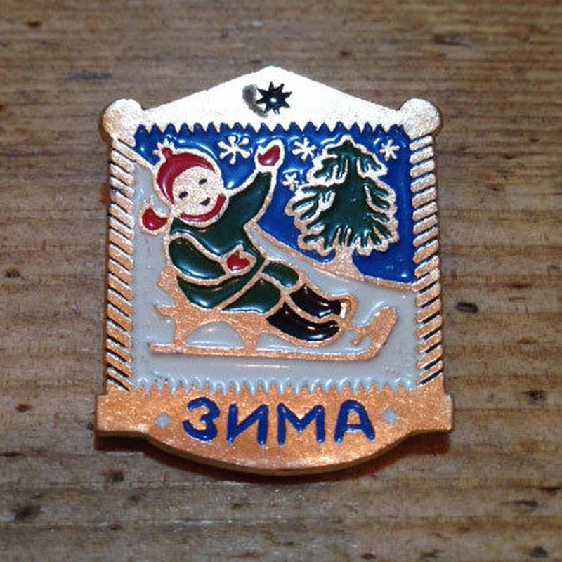 USSRバッジ冬204