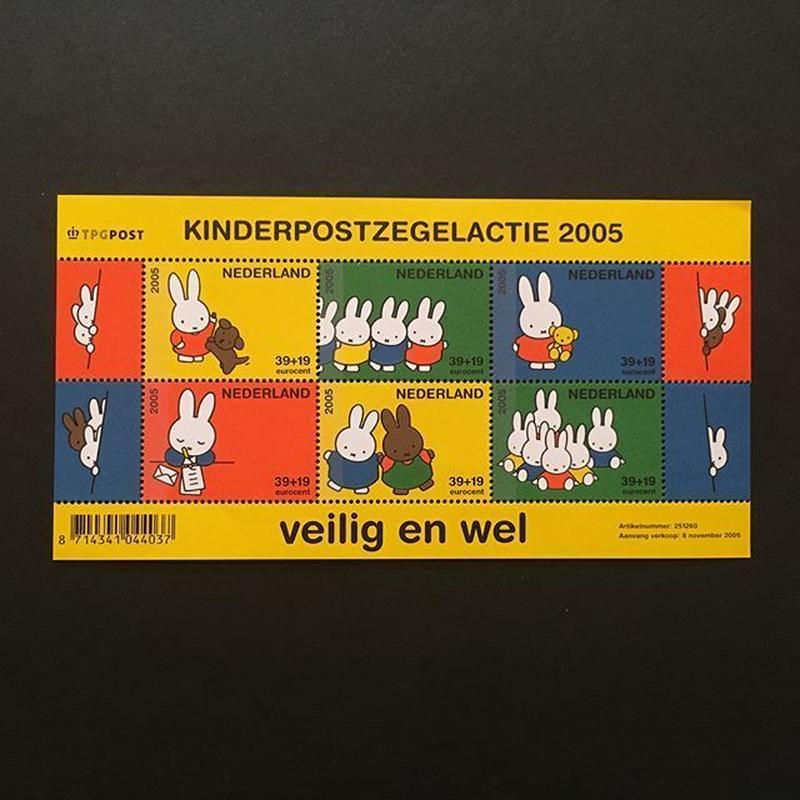 オランダの児童福祉切手'05