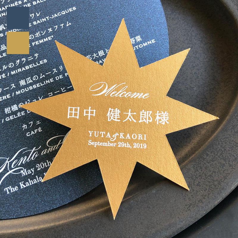 10部   name   étoile