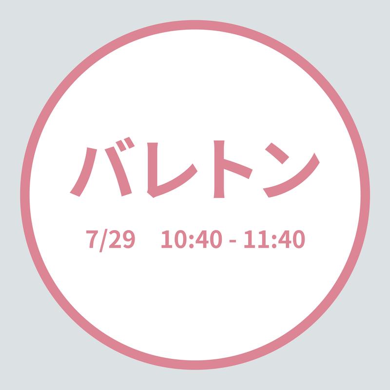 バレトン 2019年7月29日(Mon) 10:40 - 11:40