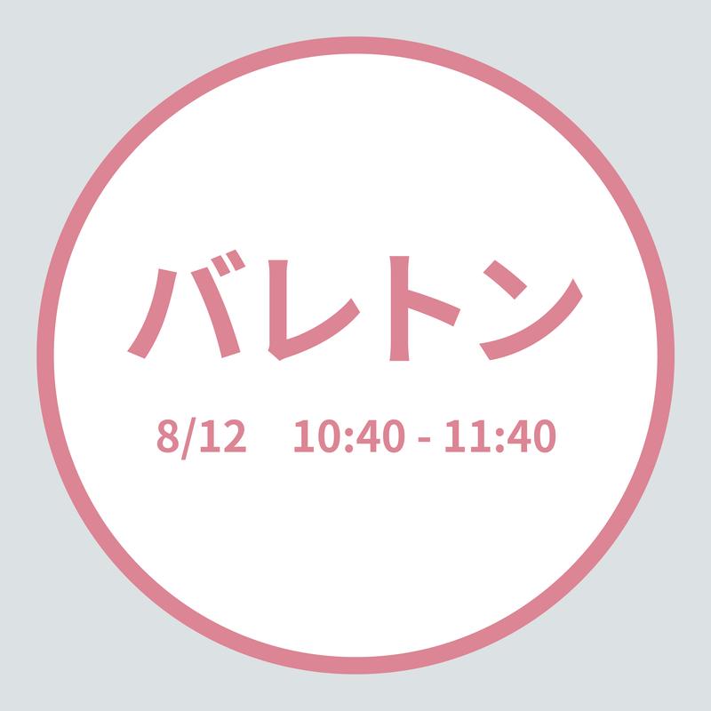 バレトン 2019年8月12日(Mon) 10:40 - 11:40