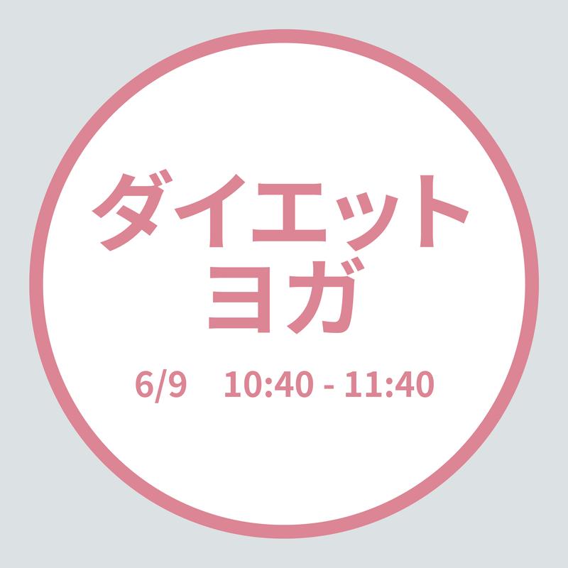 ダイエットヨガ 6/9(Sun) 10:40 - 11:40