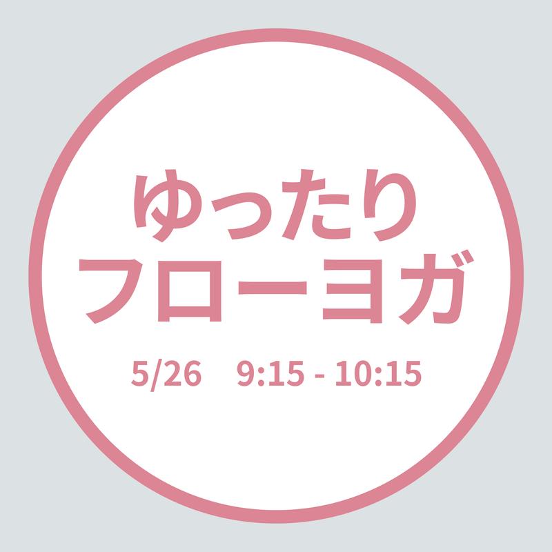 ゆったりフローヨガ 5/26(Sun) 9:15 - 10:15