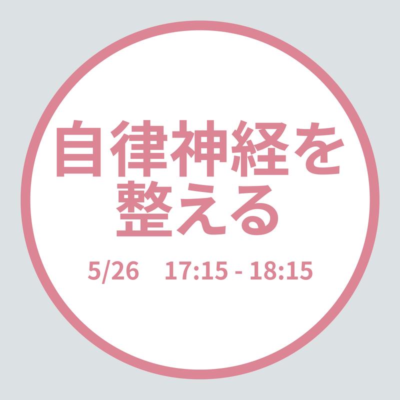 自律神経を整えるヨガ 5/26(Sun) 17:15 - 18:15